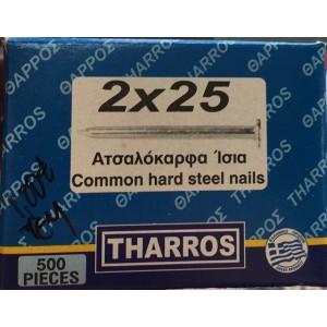 Ατσαλόκαρφα 2 x 25mm Εργαλεία